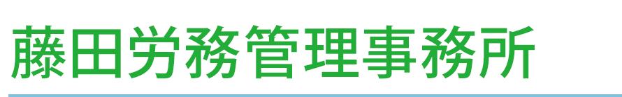 藤田労務管理事務所